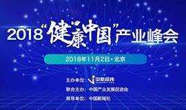 """2018""""健康中国""""产业峰会"""