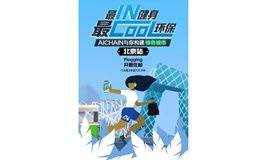 [10.20周六]大望京公园拾荒跑,赢净化器!最酷最环保的运动新风潮!