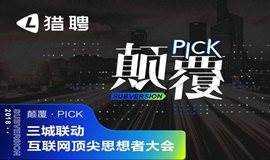 猎聘2018颠覆·Pick(深圳站)