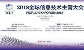 2018全球信息技术主管大会邀请函免费参会!