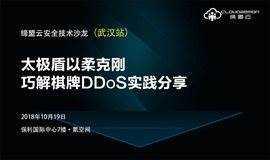 【技术沙龙 · 武汉站】太极盾棋牌游戏DDoS防御实践分享会