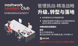 Leaders Club 私董会——管理挑战-精准战略升级、转型与落地