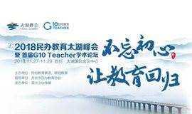 2018第三届民办教育太湖峰会 暨 G10 Teacher学术论坛
