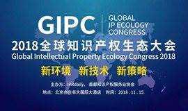 倒计时!2018全球知识产权生态大会(演讲嘉宾&详细议程)