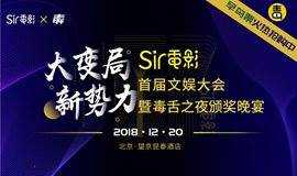 「Sir电影」首届文娱大会暨毒舌之夜颁奖晚宴