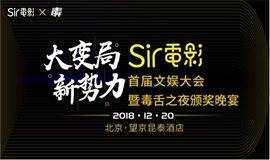 「Sir電影」首屆文娛大會暨毒舌之夜頒獎晚宴