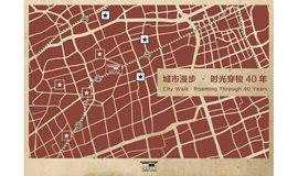 城市漫步—时光穿梭 40 年