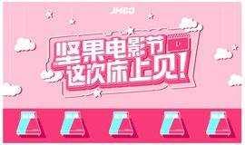 11月2日-3日,深圳坚果电影节,这次床上见,猜猜我们要在床上搞点什么?