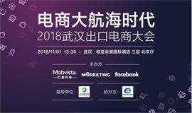 """""""电商大航海时代""""——2018武汉出口电商大会"""