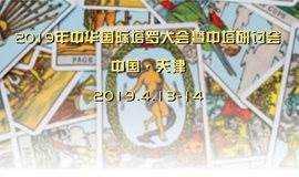 2019年CITC中華國際塔羅大會暨中塔塔羅心理學研討會(中國天津)