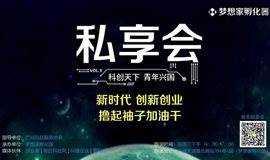 【梦想家】第57期 天英汇-创业项目路演精选   梦想家私享会专场zh