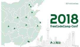 2018 freeCodeConf 上海站