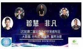 智慧非凡  2018北京PHP开发者年会