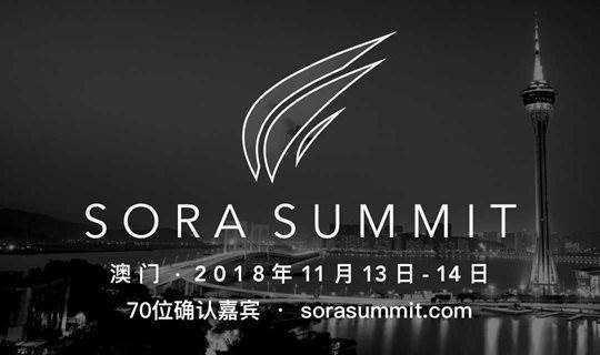 Sora Ventures即将在澳门举办2018年度首场区块链峰会