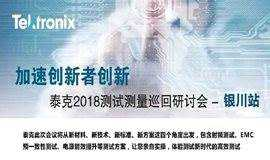 测试达人修炼室 -泰克2018测试测量巡回研讨会 10月18日重庆站