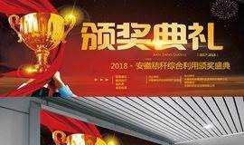 安徽秸秆综合利用颁奖盛典