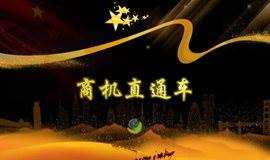 【商机直通车】一带一路中亚投资,先机信息尽在掌握!企业、行业、项目精准匹配,塔吉克斯坦丝路商机直达、上海璟畅网络科技有限公司~