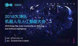 GBAS2018大湾区机器人与人工智能大会