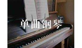 单曲钢琴进阶在线课程(限时免费)