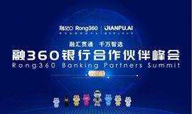 2018融360银行合作伙伴峰会
