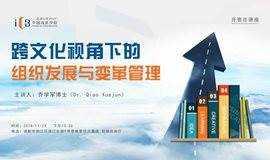 【香港大学开放日】11.23日  跨文化视角下的组织发展与变革管理