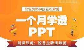 精品推荐| ppt速成手册,教你轻松掌握PPT大神技巧