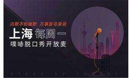 噗哧脱口秀|上海场开放麦每周一@COMM.ON
