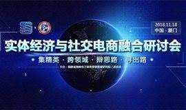 实体经济与社交电商融合研讨会|中国·厦门