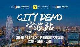 City demon 宁波站-科技改变汽车出行