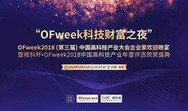 'OFweek科技财富之夜'第三届中国高科技产业大会