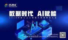 数据时代,AI赋能——2018传智汇人工智能大数据精英大会