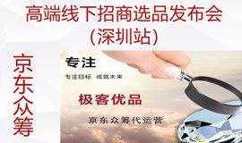 2018极客优品◆高端线下选品招商发布会(深圳站)