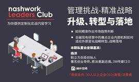 LEADERS CLUB私董会——精准战略 升级、转型与落地