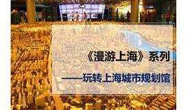 《漫游上海》·玩转上海城市规划馆