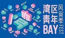 11月24日 湾区青年风尚季展览