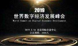 2019世界数字经济发展峰会