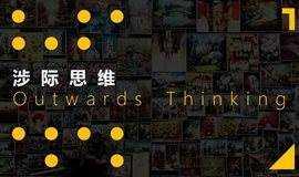 涉际思维新加坡商业创新实习体验与见习项目