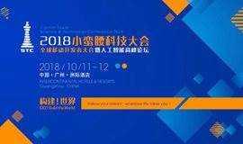 2018小蛮腰科技大会