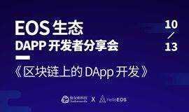 EOS 生态区块链 DApp 开发者分享会