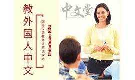 【国际汉语教师证笔试攻略专场】你和一个高薪+自由的职业之间只差这场讲座