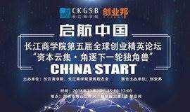 长江商学院 x 创业邦 | 启航中国 China Start