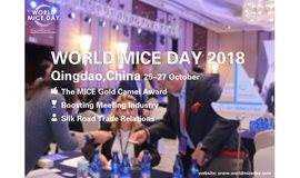 中国(青岛)世界会议产业日