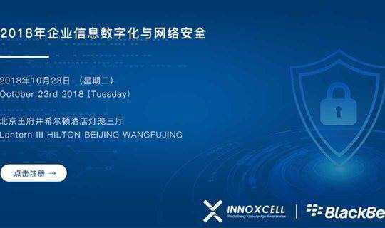【邀请函】BlackBerry&Innoxcell企业信息安全交流研讨会
