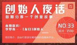 【创始人夜话VOL.33】——【友曰】创始人李梦舟,讲述他的创业故事