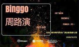 【Binggo周路演】第68期   10月23日 活动报名开启