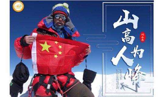 空气稀薄地带——刘永忠先生(登顶全球14座8K米级山峰)之高海拔登山分享会(免费参加到场送200价值卷)