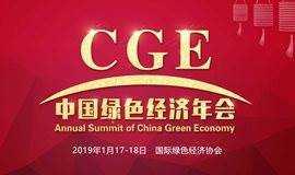 2019中国绿色经济年会