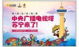 国际垂直登高大赛·北京站 近万元奖金等你来拿