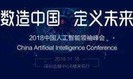 2018中国人工智能领袖峰会