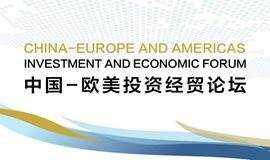 一带一路国际商协会大会 - 中国-欧美投资经贸论坛